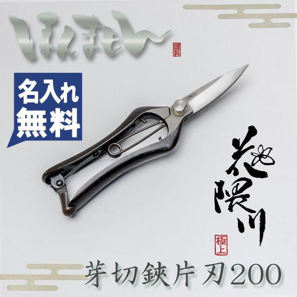 花隈川芽切鋏200mm