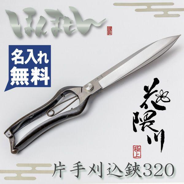 花隈川 片手刈込鋏320mm