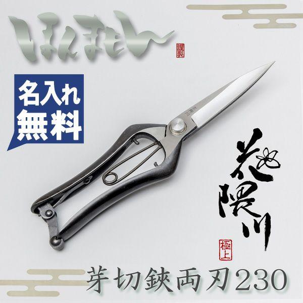 花隈川芽切鋏230mm