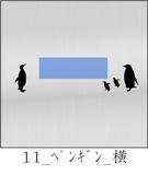 ペンギン横