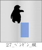 ペンギン縦
