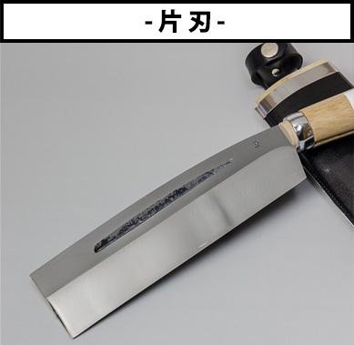 「高級」腰鉈片刃