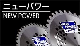 ニューパワー