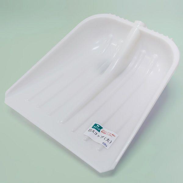 畜産専用 プラスチック 白スコップ 大 交換用 頭のみ(皿部) 軽量タイプ