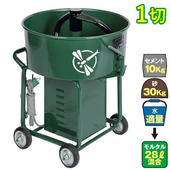モルタル専用 モルタルミニミキサ TMM-1 1切(28L)