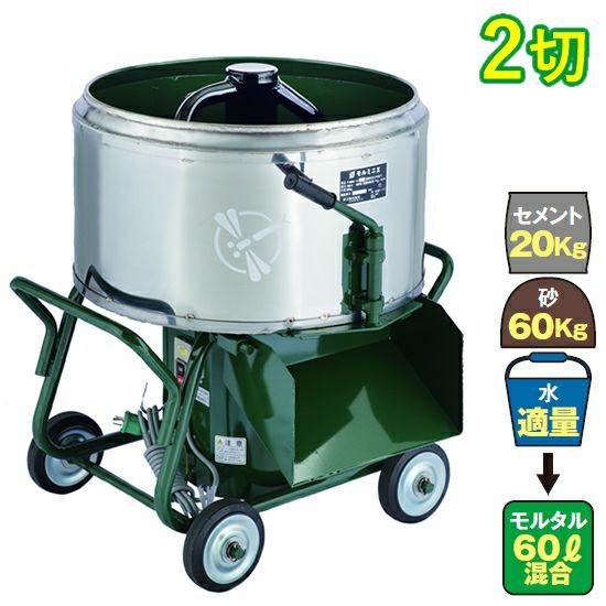 モルタル専用 モルタルミニミキサ TMM-2L 2切(60L)