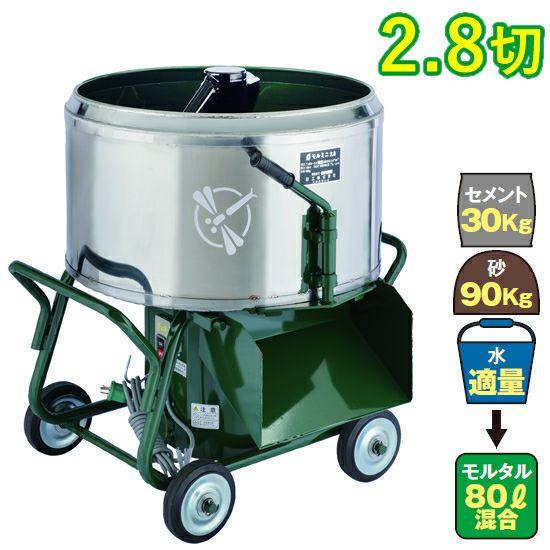 モルタル専用 モルタルミニミキサ TMM-2.8L 2.8切(80L)